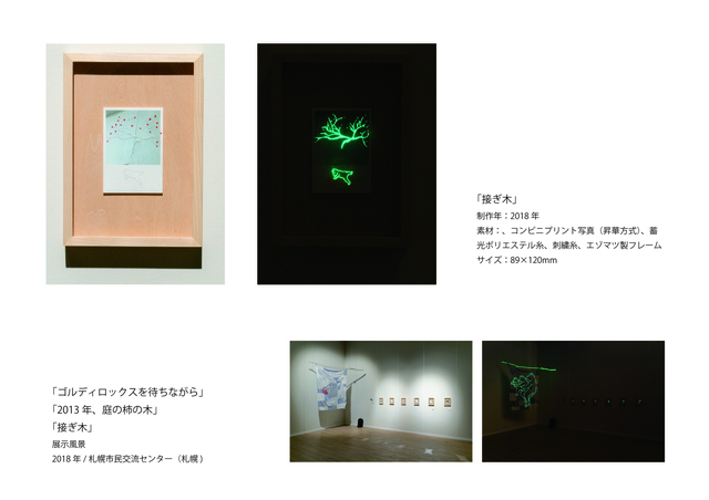 3作品紹介_3、接ぎ木-展示風景写真.jpg