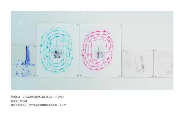 5作品紹介_北海道一万年記念塔のためのドローイング.jpg